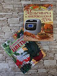 """Набор книг """"Комнатные цветы"""", """"Мультиварка и микроволновая печь"""""""