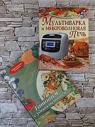 """Набор книг """"Мультиварка и микроволновая печь"""", """"Готовим с удовольствием. Энциклопедия"""""""