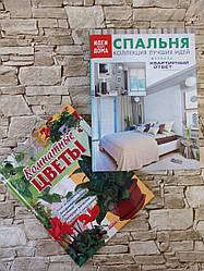 "Набор книг ""Комнатные цветы"", ""Спальня"""