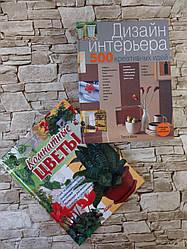 """Набор книг """"Комнатные цветы"""",  """"Дизайн интерьера"""""""