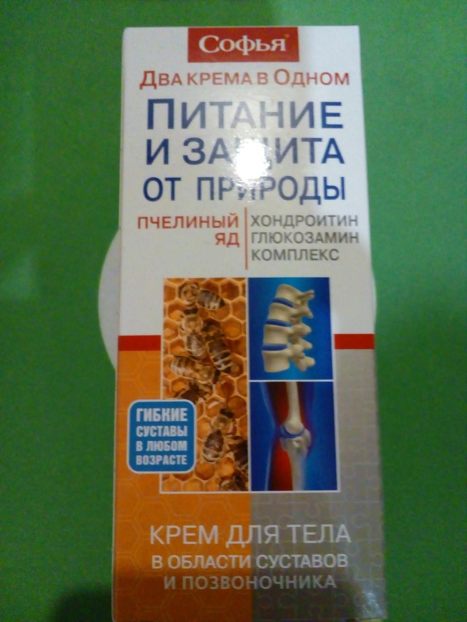 Софья (пчелиный яд)- натуральный крем для суставов,остеохондрозе, остеоартрозе (75мл.,Россия)