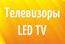 Телевізори LED TV