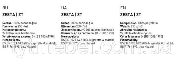 Ткань Zesta