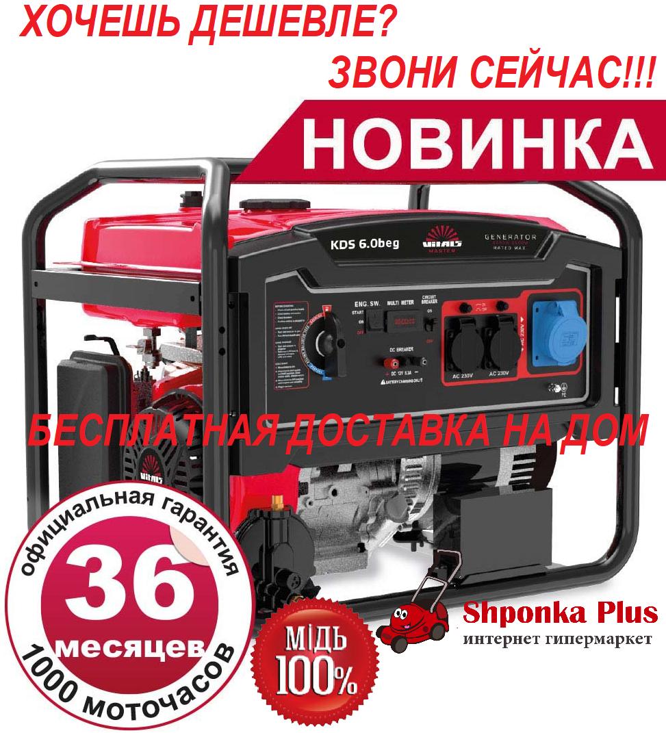 Генератор газ бензиновый 6.5 кВт Латвия  Vitals Master KDS 6.0beg