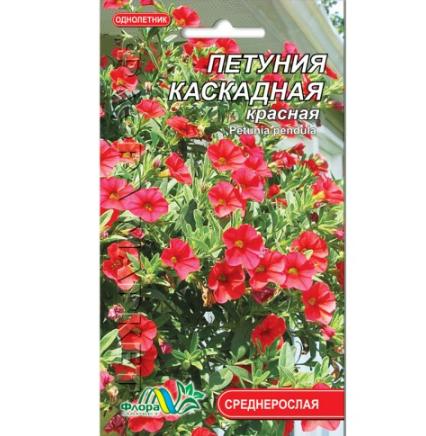 Петуния каскадная красная цветы однолетние, семена 0.1 г