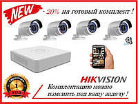 Комплект Видеонаблюдения Hikvision на 4 камеры Установи сам! Гарантия !