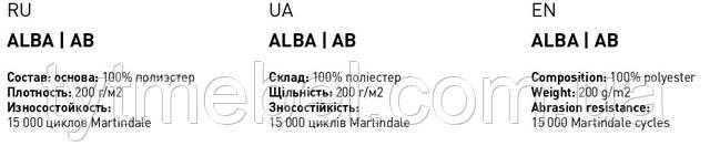 Ткань Alba