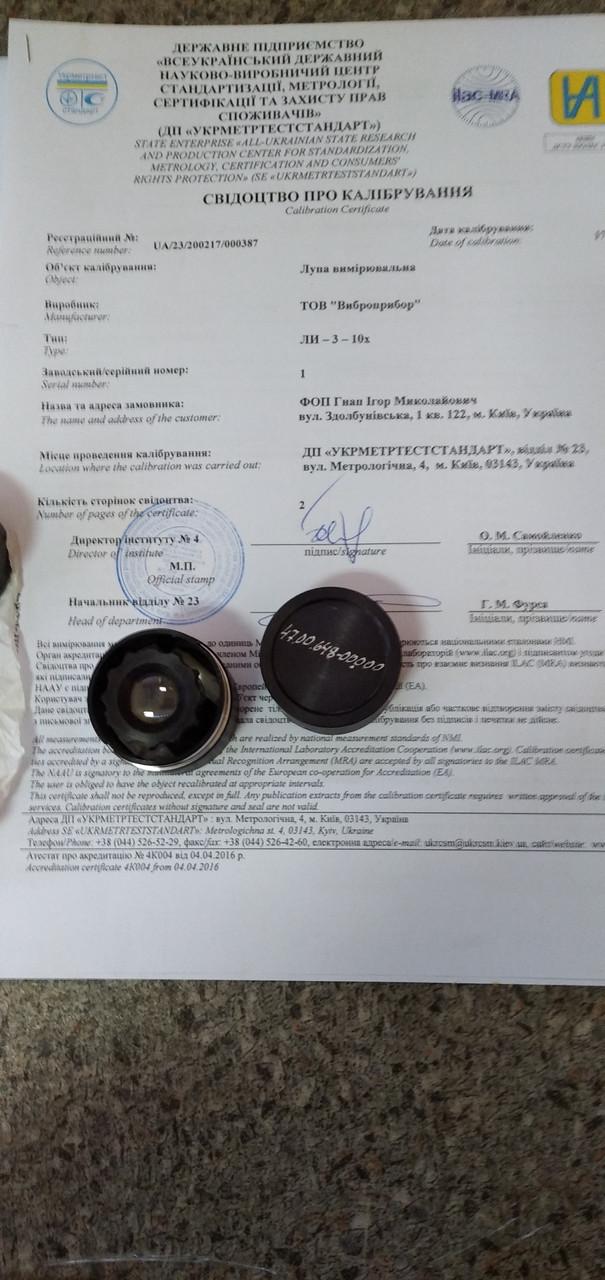 Лупа измерительная ЛИ3-10х (с измерительной шкалой) в металлическом корпусе,возможна калибровка УкрЦСМ