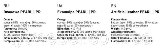 ЭкоКожа Pearl