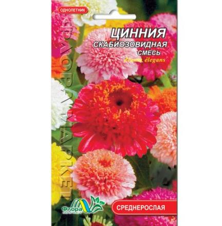 Цинния изящная скабиозовидная смесь цветы однолетние, семена 0.2 г