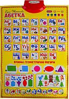 Навчальний Плакат Абетка