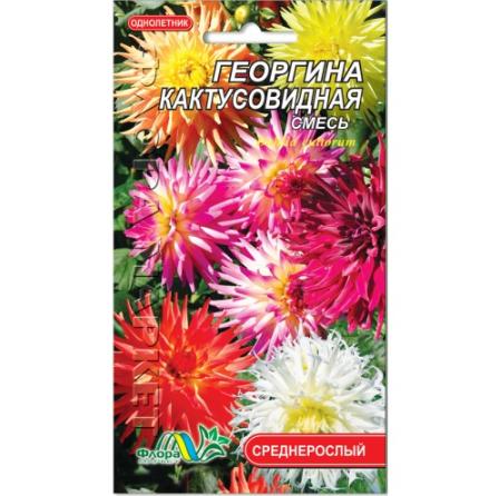 Георгина Кактусовидная смесь  цветы однолетние, семена 0.2 г