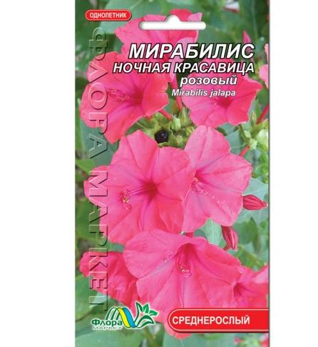 Мирабилис ночная красавица розовый цветы однолетние, семена 1 г