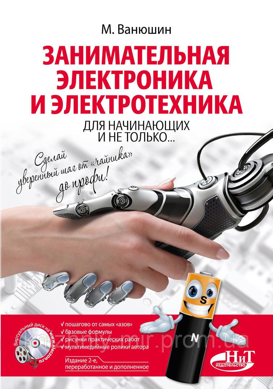 Книга Занимательная электроника и электротехника для начинающих и не только... Книга + виртуальный диск