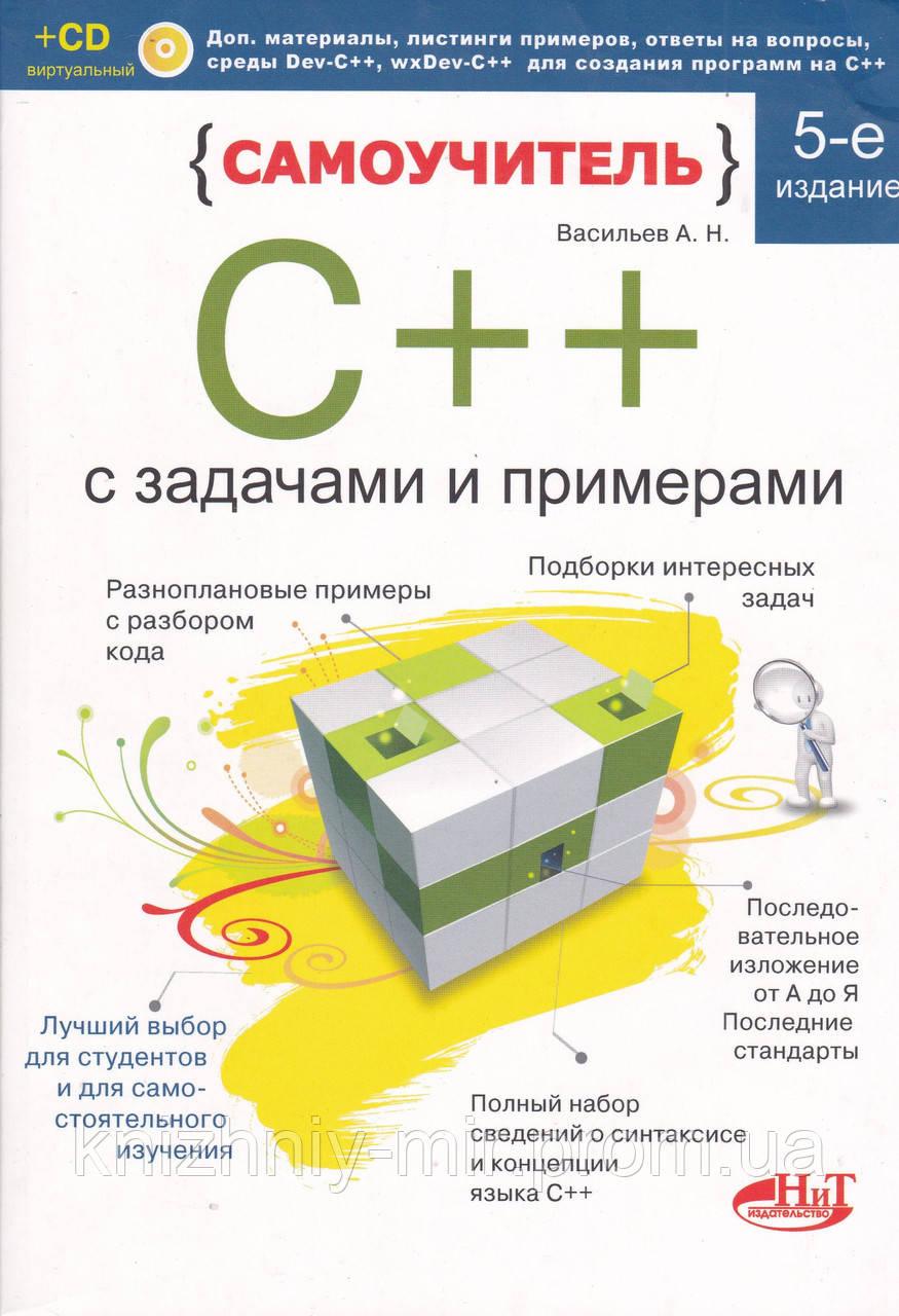 Книга Самовчитель З++ з прикладами і завданнями, 5-е изд 978-5-94387-743-8