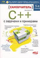Книга Самоучитель С++ с примерами и задачами, 5-е изд 978-5-94387-743-8