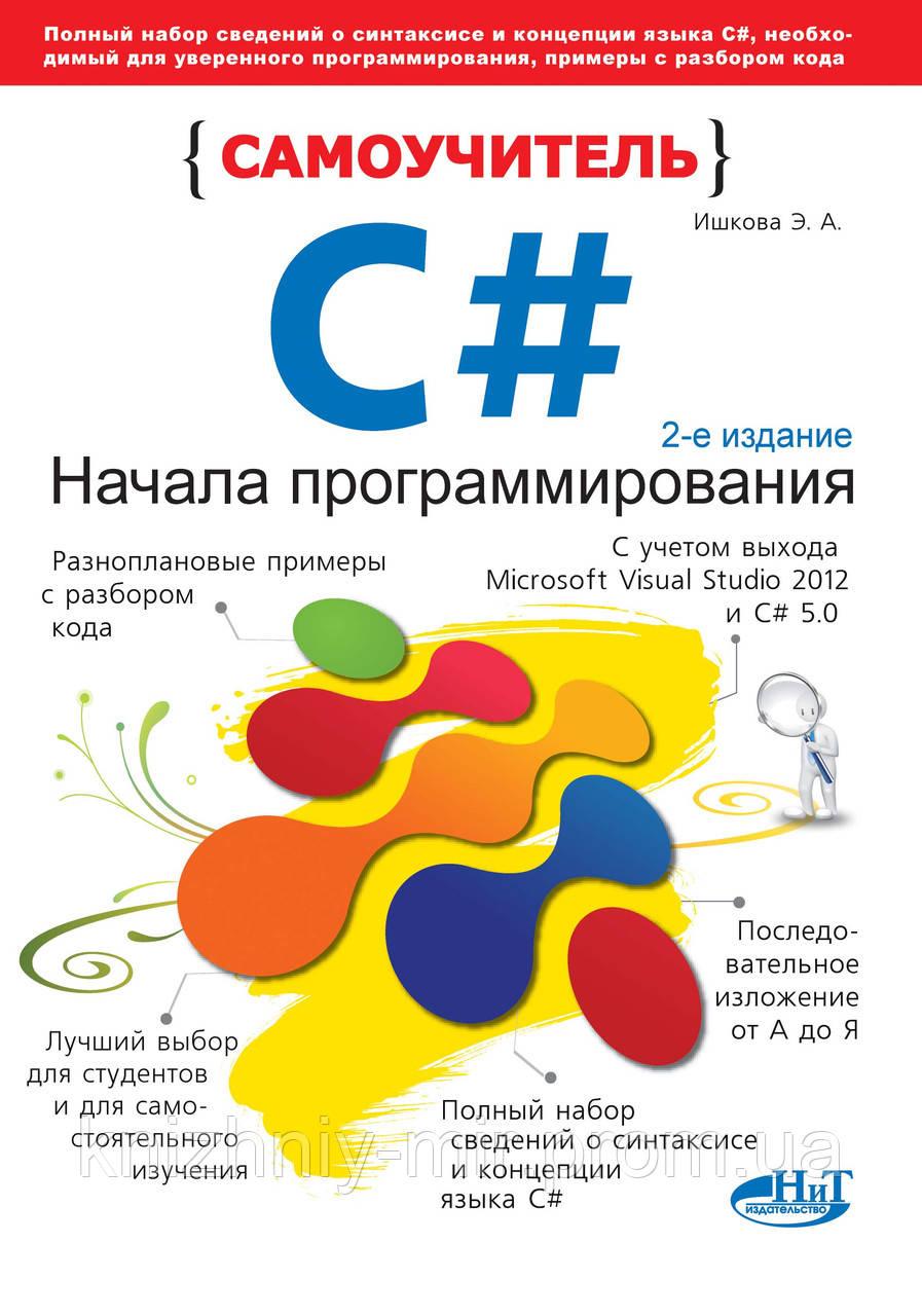 Книга Самоучитель С#. Начала программирования. 2-е изд. 978-5-94387-927-2
