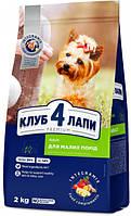 Сухой корм для взрослых собак Клуб 4 лапы Премиум для малых пород 2 кг