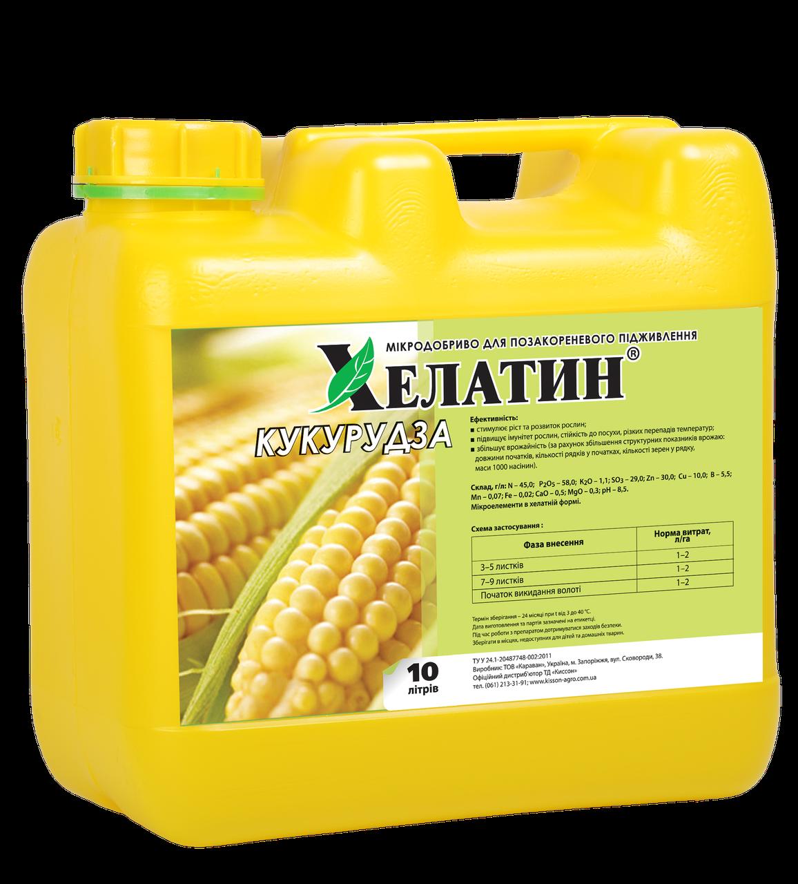 Хелатин - Кукурудза 10л  !Сертифікований оригінал від виробника!