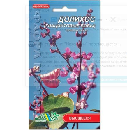 Долихос, гиациновые бобы, цветы однолетние, семена 1 г