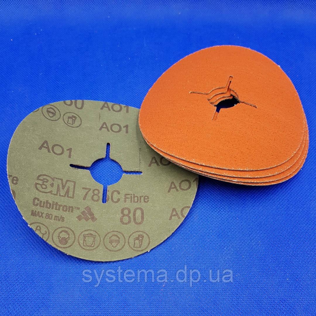 Фибровые шлифовальные круги 785C CUBITRON+оксид алюм, 125Х22мм, P80, для алюминия и нерж. - 3M 88975