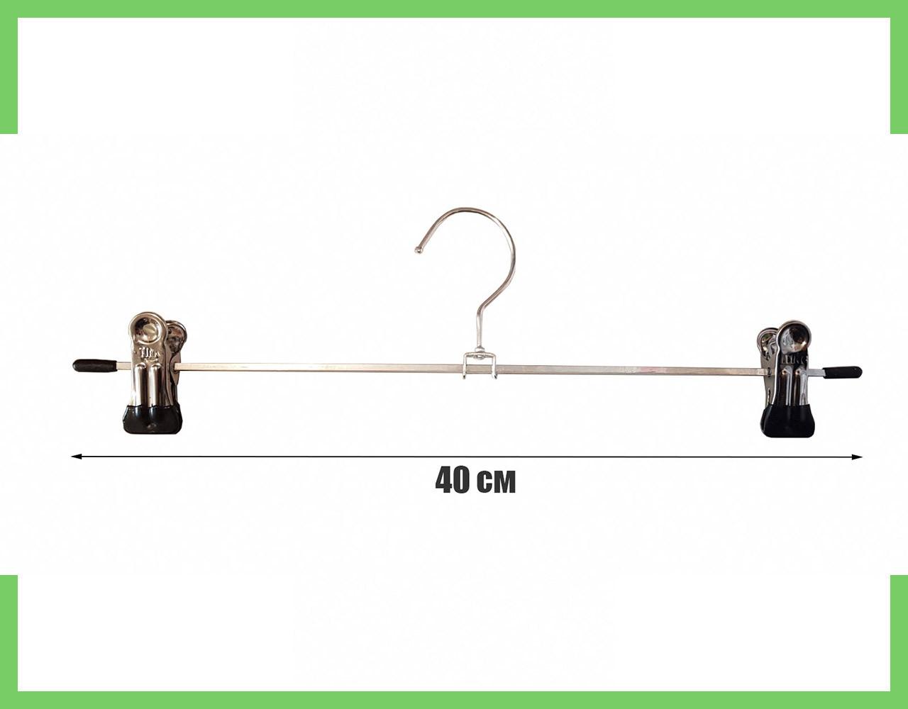 Вешалки плечики тремпеля с прищепками для брюк и юбок металлические 40 см (никель+силикон)