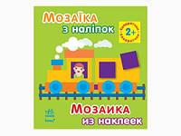 Мозаїка з наліпок: Квадратики. Для дітей від 2 років (р/у)(14.9) (К166016У/К19719У)