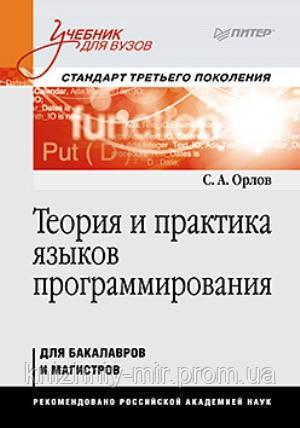 Книга Теория и практика языков программирования. Учебник для вузов. Стандарт 3-го поколения 978-5-496-00032-1