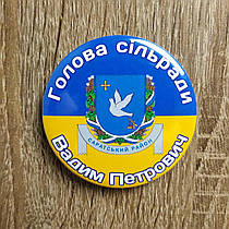Значок Голова сільської ради