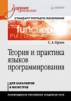 Книга Паскаль. Программирование на языке высокого уровня: Учебник для вузов. 2-е изд. Теория и практика