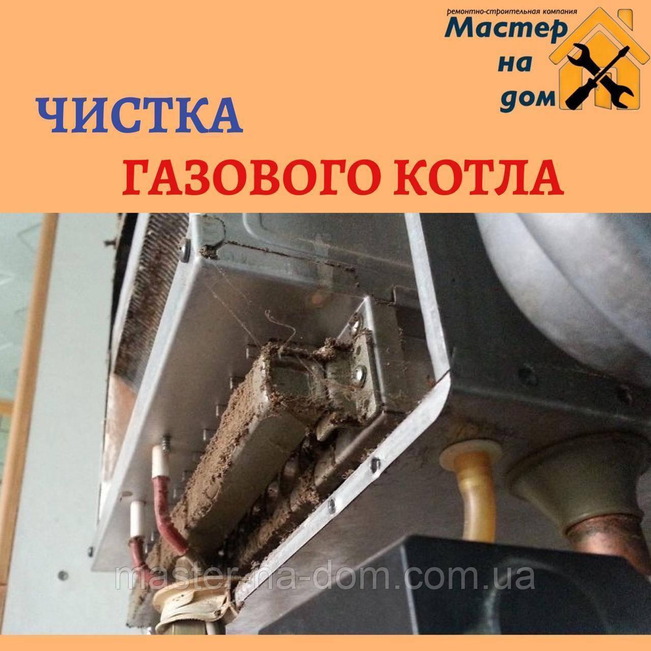 Чистка газового котла с гарантией в Тернополе