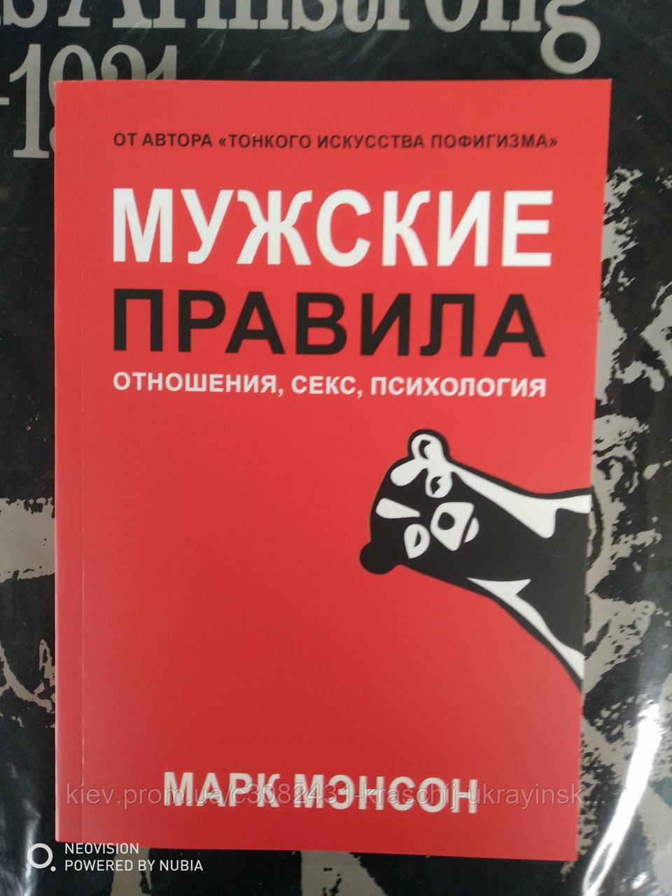 Чоловічі правила.МАРК МЕНСОН