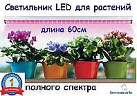 Фитосветильник полного спектра линейный для выращивания рассады,цветов и других растений 220V led 9w 60см IP44