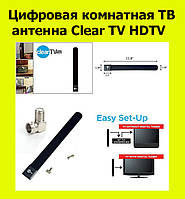Цифровая комнатная ТВ антенна Clear TV HDTV!АКЦИЯ