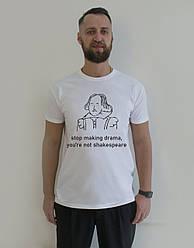 """Чоловіча футболка з принтом """"Stop making drama"""""""