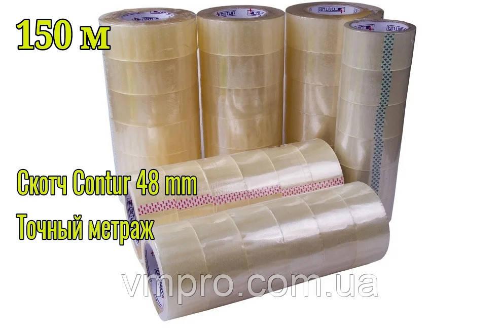 """Скотч упаковочный """"Contur"""" (48 mm×150 m),точный метраж"""
