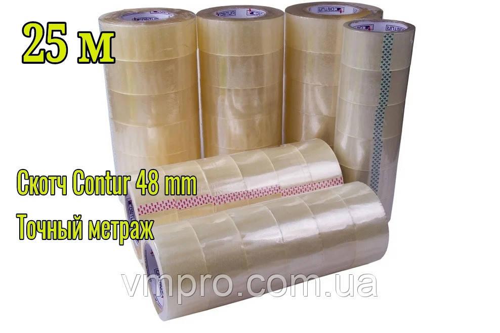 """Скотч пакувальний """"Contur"""" (48 mm×25 m),точний метраж"""