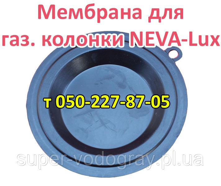 Мембрана для газовой колонки NEVA Lux