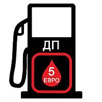 Дизельное Топливо, Евро-5, ДТ, Дизель, Солярка, Доставка