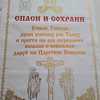 """Рушник ритуальный """" Спаси и Сохрани"""", фото 1"""
