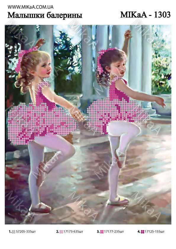 """Схема для частичной вышивки бисером - """"Малышки балерины"""""""