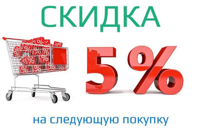 Знижка -5% за відгук на наступну покупку!, фото 2