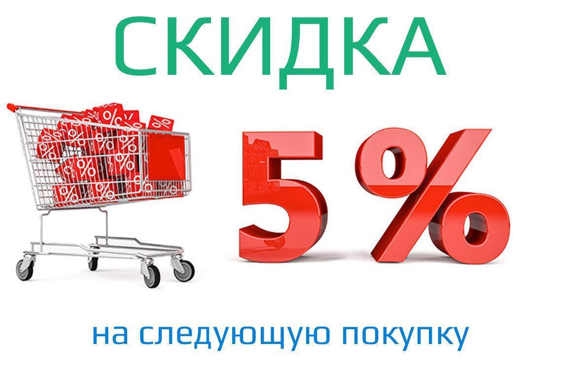 Знижка -5% за відгук на наступну покупку!