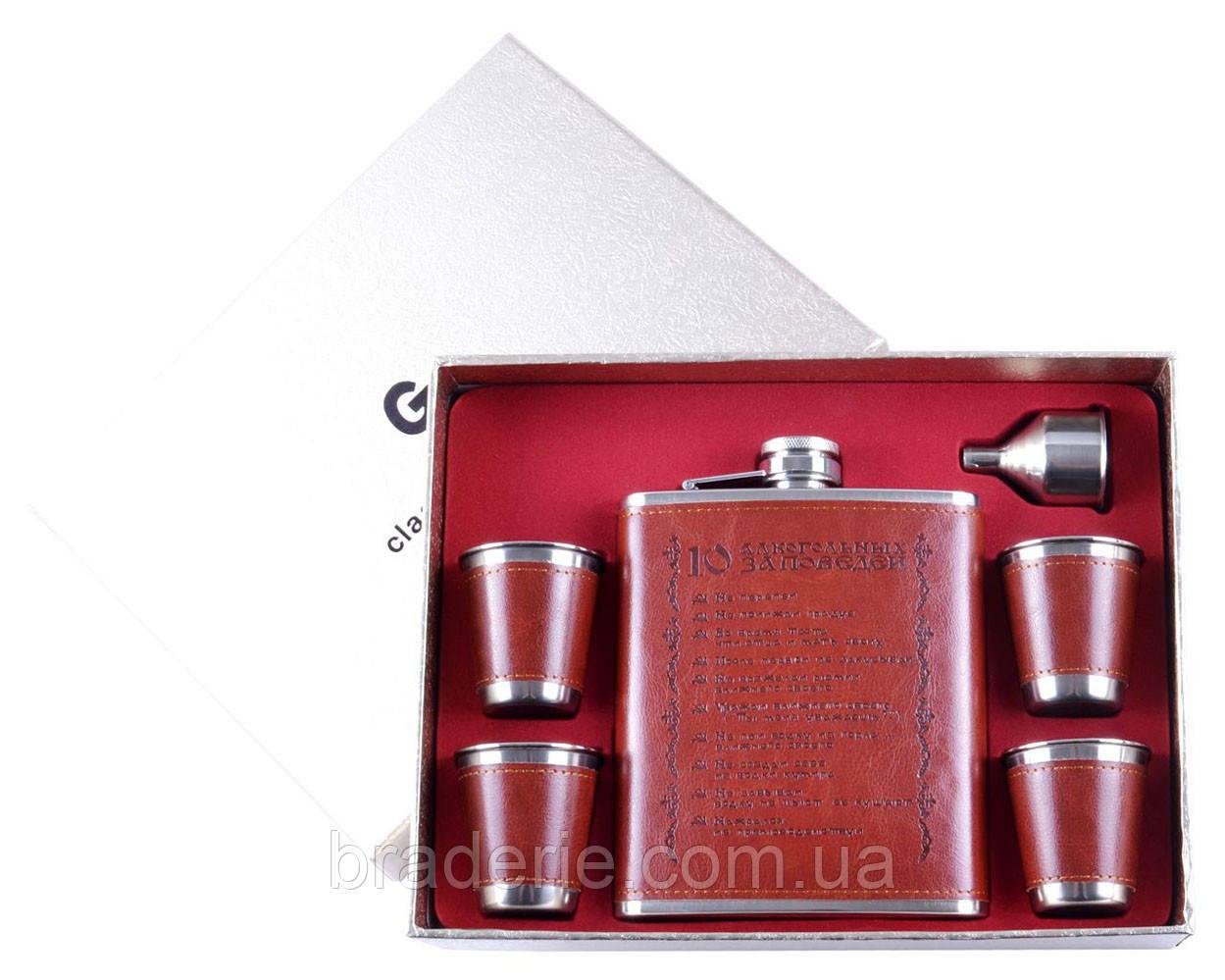 Подарочный набор Фляга с рюмками TZ-906 10 алкогольных заповедей