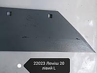 Лемех 20 левый L Lemken 3352035