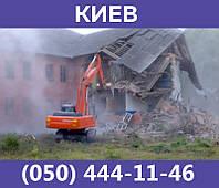 Демонтаж зданий в Киеве