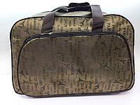 Коричневая большая дорожная текстильная сумка-саквояж женская