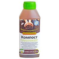 Биодеструктор Эмбико КОМПОСТ 0,5 л (90040)