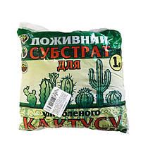 Субстрат Грунты Полтавщины Кактус 1 л (kaktus1l)