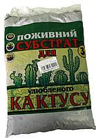 Субстрат Грунты Полтавщины Кактус 3 л (kaktus3l)
